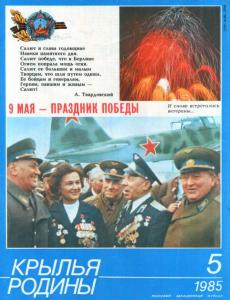 Крылья Родины 1985 №05