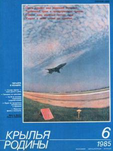 Крылья Родины 1985 №06