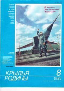 Крылья Родины 1985 №08