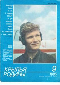 Крылья Родины 1985 №09