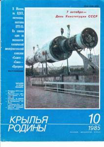 Крылья Родины 1985 №10