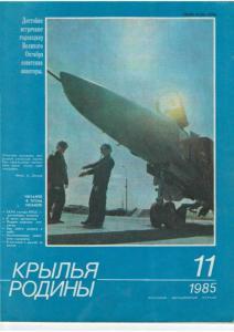 Крылья Родины 1985 №11