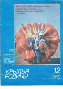 Крылья Родины 1985 №12