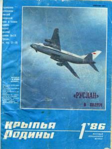 Крылья Родины 1986 №01