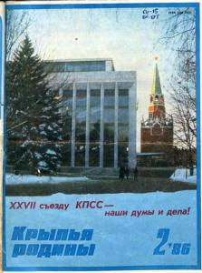 Крылья Родины 1986 №02