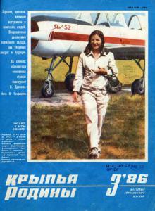 Крылья Родины 1986 №03