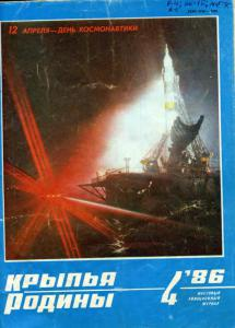 Крылья Родины 1986 №04