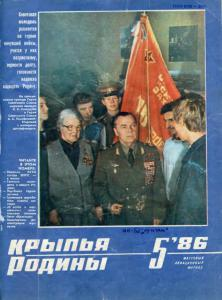 Крылья Родины 1986 №05