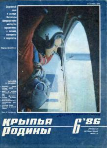 Крылья Родины 1986 №06