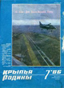 Крылья Родины 1986 №07