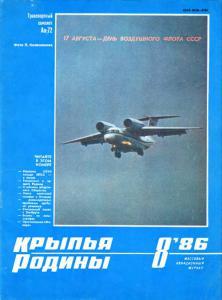 Крылья Родины 1986 №08