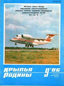 Крылья Родины 1986 №09