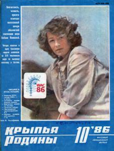 Крылья Родины 1986 №10