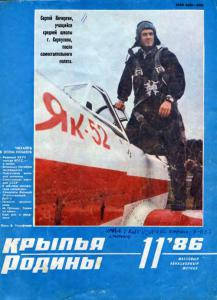 Крылья Родины 1986 №11