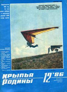 Крылья Родины 1986 №12