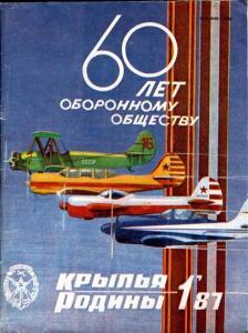 Крылья Родины 1987 №01