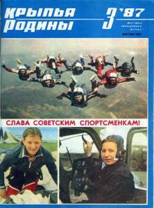 Крылья Родины 1987 №03