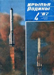 Крылья Родины 1987 №04