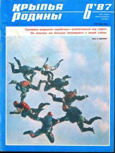 Крылья Родины 1987 №06