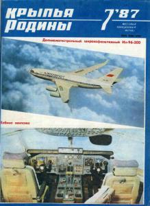 Крылья Родины 1987 №07