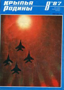 Крылья Родины 1987 №08