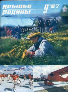 Крылья Родины 1987 №09