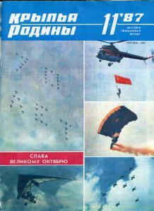 Крылья Родины 1987 №11
