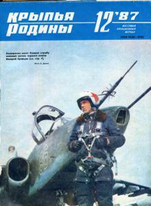 Крылья Родины 1987 №12