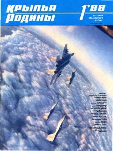 Крылья Родины 1988 №01