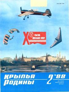 Крылья Родины 1988 №02