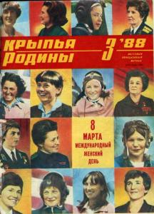 Крылья Родины 1988 №03
