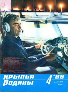 Крылья Родины 1988 №04