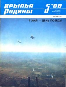Крылья Родины 1988 №05