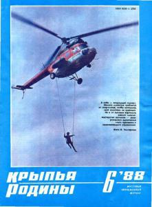 Крылья Родины 1988 №06