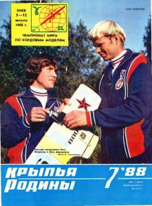 Крылья Родины 1988 №07