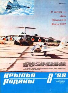 Крылья Родины 1988 №08
