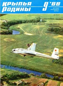 Крылья Родины 1988 №09