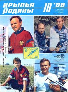 Крылья Родины 1988 №10