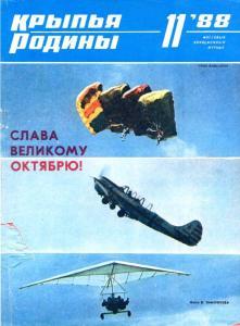 Крылья Родины 1988 №11