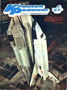 Крылья Родины 1989 №01