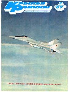 Крылья Родины 1989 №02