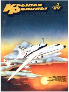 Крылья Родины 1989 №03