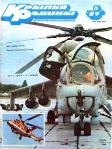 Крылья Родины 1989 №05