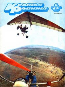 Крылья Родины 1989 №06