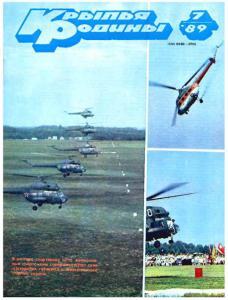 Крылья Родины 1989 №07