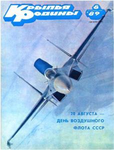 Крылья Родины 1989 №08