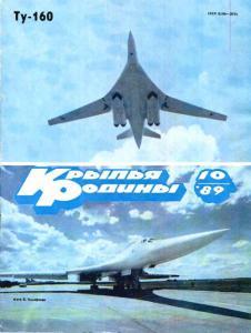 Крылья Родины 1989 №10