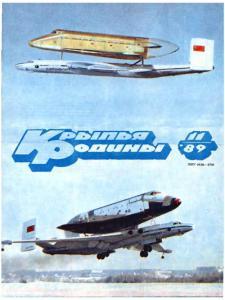 Крылья Родины 1989 №11