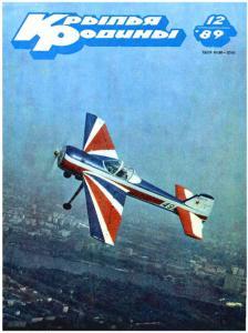 Крылья Родины 1989 №12