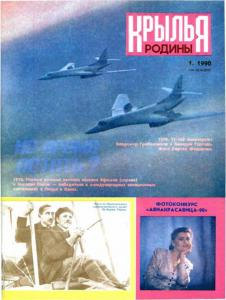 Крылья Родины 1990 №01